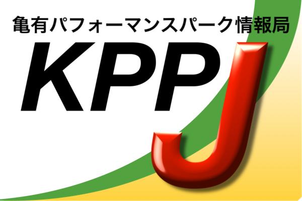 亀有パフォーマンスパーク情報局