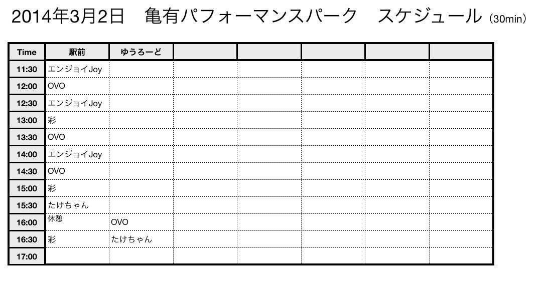 20140302公演スケジュール
