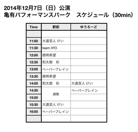 20141207亀有パフォーマンスパーク公演スケジュール