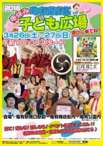 2016春休み亀有商店街子ども広場