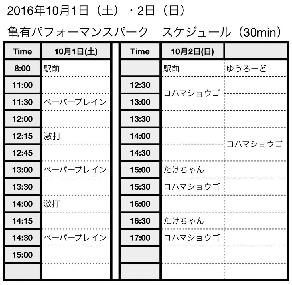 20161012_kpp-s