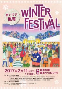 winterfestival (1)