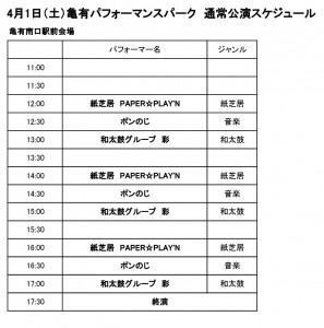4月通常公演スケジュール1改