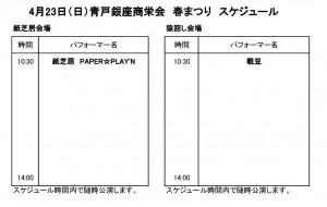 商栄会春-001