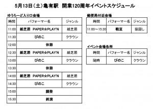亀有駅120周年スケジュール