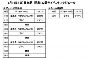 亀有駅120周年スケジュール改