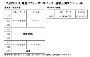 7月通常公演スケジュール(日曜張り出し用)-001