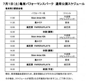 7月通常公演スケジュール(土曜張り出し用)-001