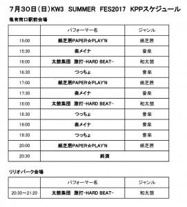 KW3スケジュール30日(掲示)-001