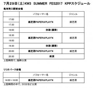 KW3スケジュール29日(掲示)-001