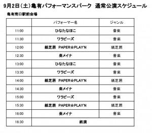 9月KPPスケジュール2日・改