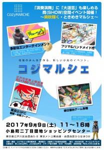 CozyMARCHE_20170909_poster-001