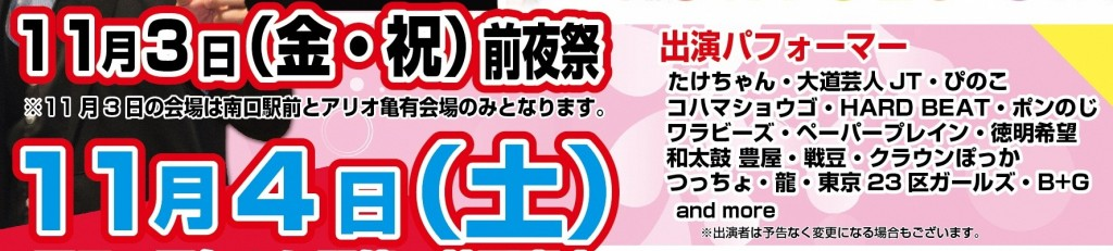 亀大バナー(仮)