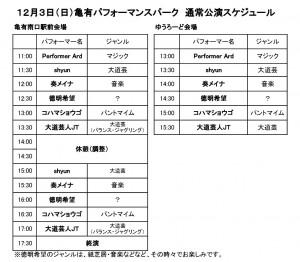 12月スケジュール(3日告知用)-001