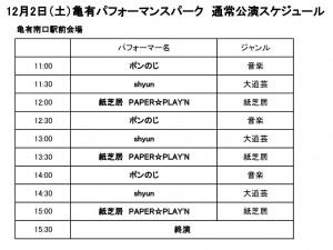 12月スケジュール(2日告知用)-001