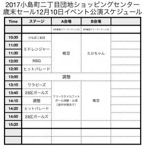 20171210スケジュール-001