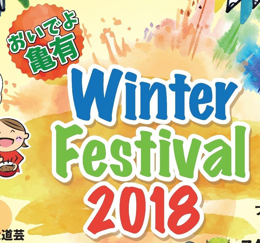 冬フェス仮バナー