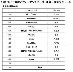 3月KPPスケジュール案3日告知用-001