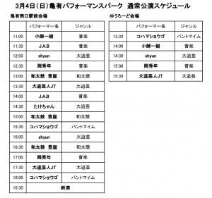 3月KPPスケジュール案4日告知用-001
