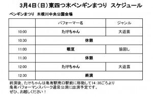 3月KPPスケジュール案ペンギン告知用-001