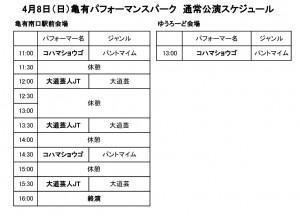 4月KPPスケジュール案 8日告知用-001