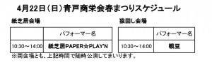 商栄会-001