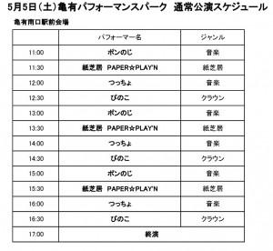 5日スケジュール告知用-001