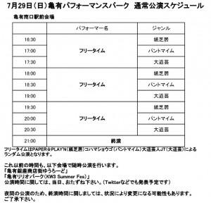 29日告知用スケジュール-001