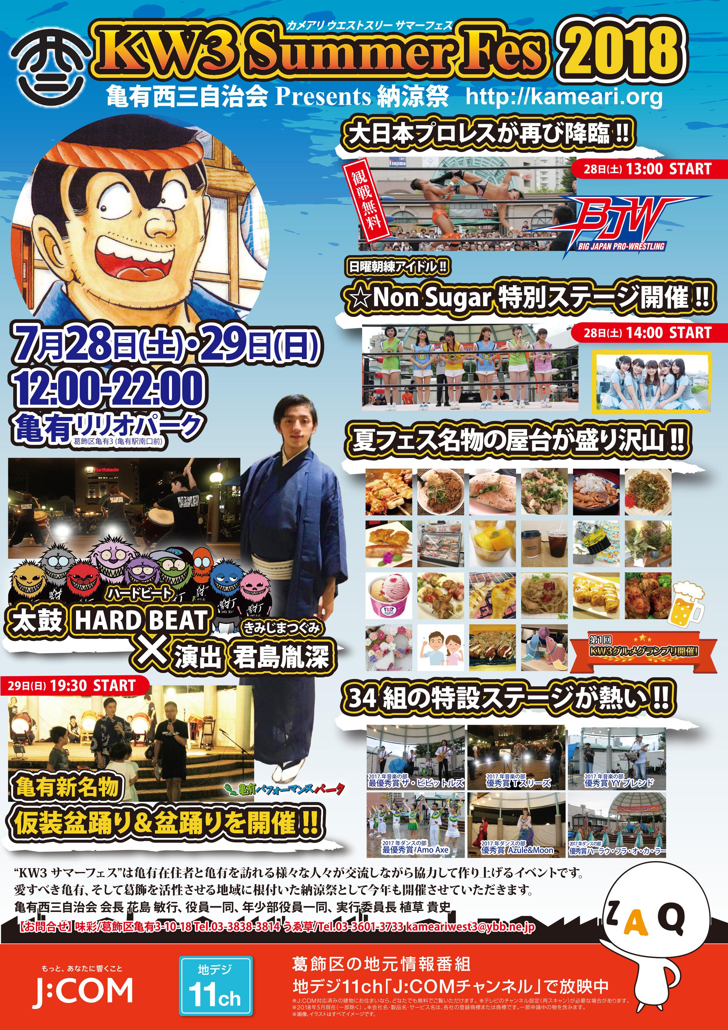 KW3亀有西三町会サマーフェス2018