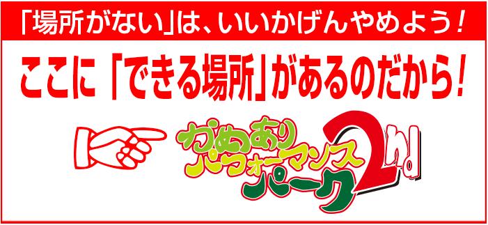 亀有パフォーマンスパーク2nd